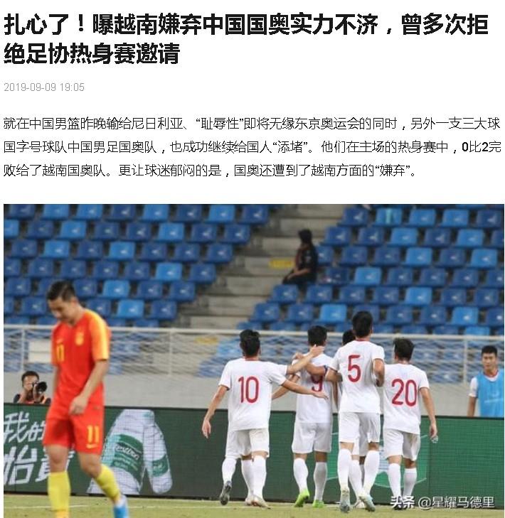 Lãnh đạo VFF nói gì về việc báo Trung Quốc nói Việt Nam từ chối đá giao hữu vì không cùng đẳng cấp? - Bóng Đá