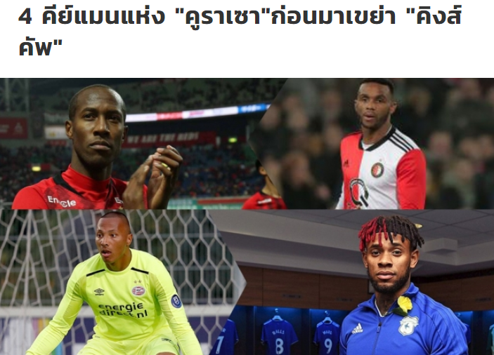 Báo Thái Lan: ĐT Việt Nam chú ý, Curacao sẽ mang 4 ngôi sao này đến King's Cup - Bóng Đá