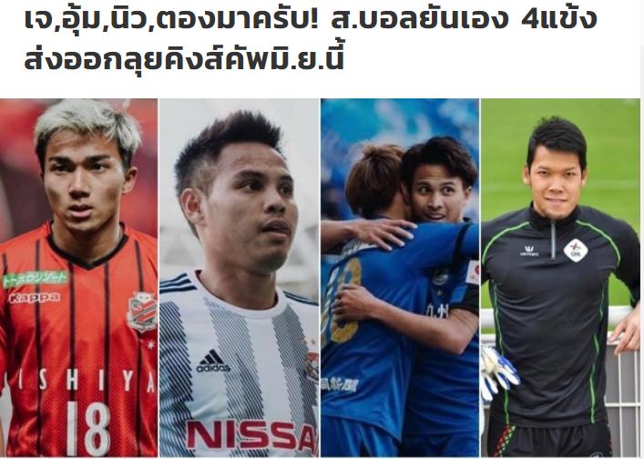 ĐT Thái Lan nhận 1 lúc 4 tin vui trước thềm King's Cup 2019 - Bóng Đá