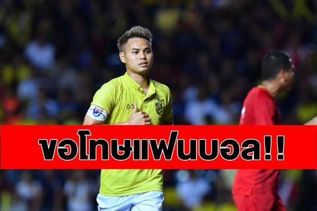 Sao Thái Lan: