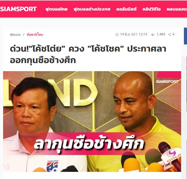 CHÍNH THỨC: HLV Sirisak Yodyardthai tuyên bố từ chức sau thất bại đau đớn tại King's Cup - Bóng Đá