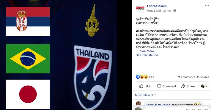 Truyền thông Thái Lan đáp lời báo Hàn: ĐT Thái Lan không hề quan tâm thầy Park - Bóng Đá