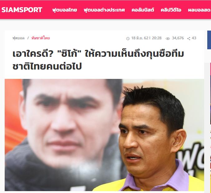 HLV Kiatisak chỉ ra điều ĐT Thái Lan cần làm để vượt qua khủng hoảng - Bóng Đá