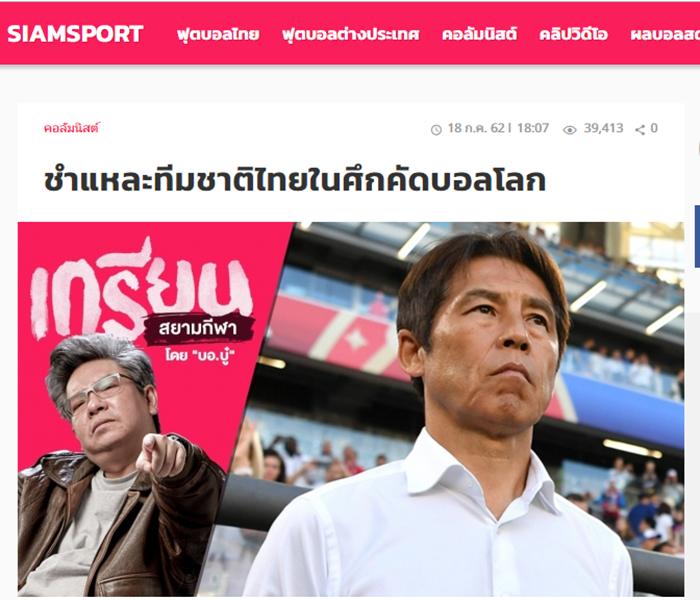 Báo Thái Lan: Muốn có vé đi tiếp, Voi chiến phải xem ĐT Việt Nam là