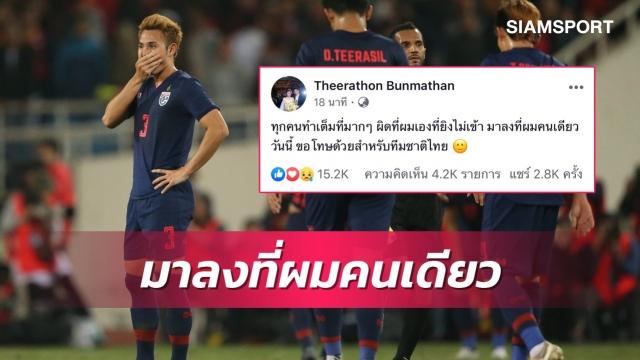 Sút hỏng penalty tại Mỹ Đình, tuyển thủ Thái Lan nói 1 điều bất ngờ - Bóng Đá
