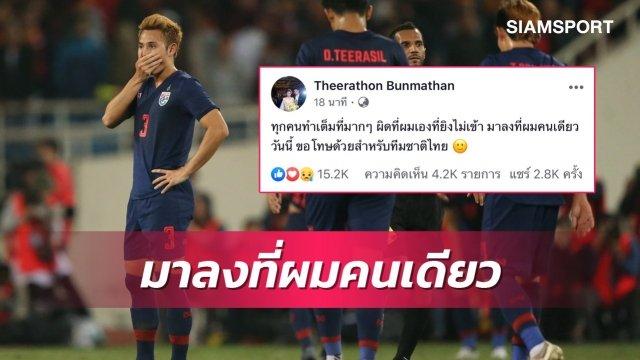 Hoà Thái Lan, Đoàn Văn Hậu gửi thông điệp đến Chanathip Songkrasin - Bóng Đá