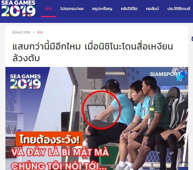 HLV U22 Thái Lan lên tiếng sau khi bị truyền thông Việt Nam quay trộm chiến thuật - Bóng Đá