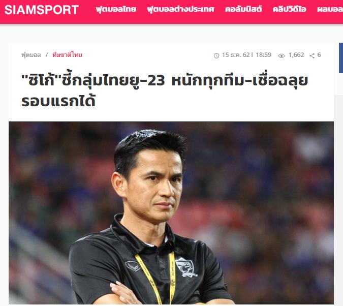 HLV Kiatisak: Làm được điều này, U23 Thái Lan sẽ tiến sâu ở VCK U23 châu Á - Bóng Đá