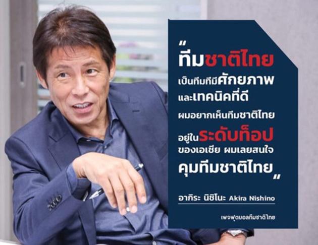 Lí do khiến LĐBĐ Thái Lan chọn HLV Akira Nishino - Bóng Đá