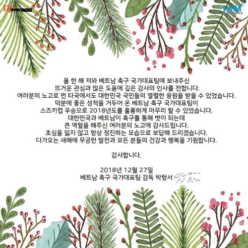 Điểm tin bóng đá Việt Nam tối 28/12; HLV Park Hang-seo gửi tâm thư về Hàn Quốc - Bóng Đá