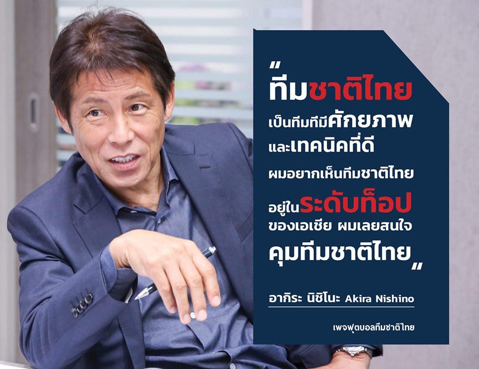 Tân HLV Thái Lan: