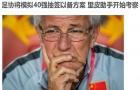 Báo Trung Quốc: Thật nguy nếu đụng độ ĐT Việt Nam tại VL World Cup