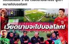 Báo Thái: Đây, điều giúp bóng đá Việt Nam vượt mặt Thái Lan chỉ sau 5 năm