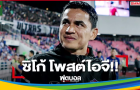CĐV Thái Lan khóc hận, gọi tên vị cứu tinh Kiatisak Senamuang