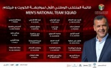 Jordan công bố 23 cầu thủ chuẩn bị cho trận đấu gặp ĐT Việt Nam
