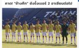 Báo Thái Lan: Thật may, Voi chiến vẫn là số 2 Đông Nam Á