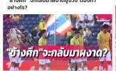 Báo Thái Lan: Voi chiến tệ chưa từng thấy tại King's Cup, hãy mời HLV Kiatisak!