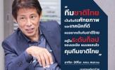 HLV Akira Nishino : 'Tôi muốn cùng ĐT Thái Lan lọt Top đội mạnh châu Á'