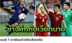 Người Thái cay cú: 'Tuyển Việt Nam chưa phải là số 1'