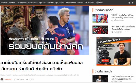 Báo Thái Lan bất ngờ gửi thông điệp tới CĐV Việt Nam sau chiến thắng trước Bahrain - Bóng Đá
