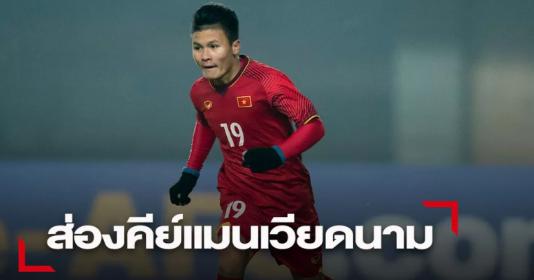 Báo Thái Lan: Đây, 4 cầu thủ đáng gờm nhất ĐT Việt Nam | Bóng Đá