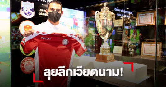 """Truyền thông Thái Lan bất ngờ trước 2 hợp đồng """"bom tấn"""" của CLB TP.HCM"""