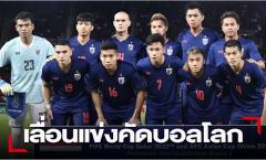 Truyền thông Thái Lan thở phào khi vòng loại World Cup dời sang 2021